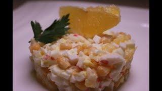 Салат Королевский с апельсинами / Быстрый рецепт / Вкусный рецепт