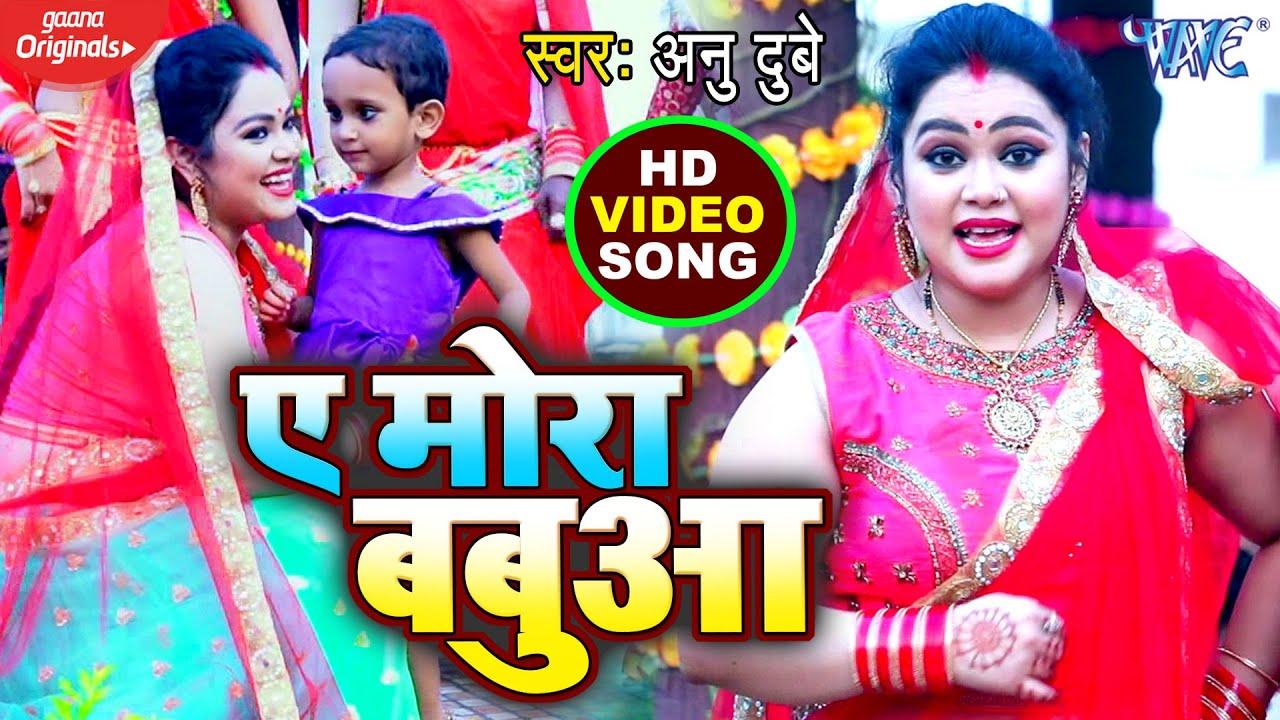 #VIDEO_SONG - अनु दुबे का पारम्परिक सोहर गीत | Ae Mora Babua | Bhojpuri Sohar Geet 2020