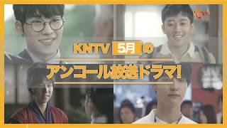 【KNTV】5月のアンコール放送ドラマ.
