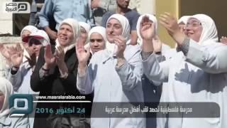 مصر العربية | مدرسة فلسطينية تحصد لقب أفضل مدرسة عربية