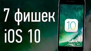 7 лучших фишек iOS 10! Новые функции iOS 10 beta 1.