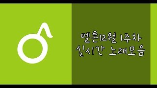 멜론 12월 1주차 최신가요 멜론차트 연속듣기 l Kpop Top 40
