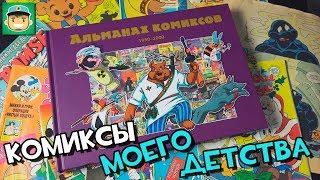 Комиксы моего детства / Альманах комиксов 90х (и не только)