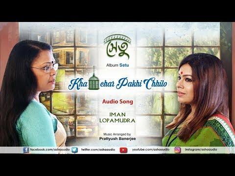 Khanchar Pakhi Chhilo | Full Audio | Setu | Lopamudra , Iman | Rabindra Sangeet