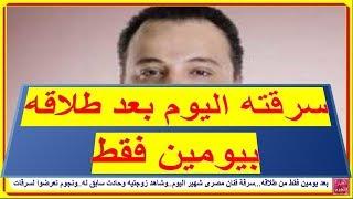 بعد يومين فقط من طلاقه...سرقة فنان مصرى شهير اليوم..وشاهد زوجتيه وحادث سابق له..ونجوم تعرضوا لسرقات