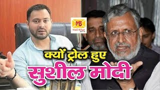 Sushil Modi के Twitter अकाउंट से हुआ ऐसा पोस्ट की Tejashwi Yadav ने कर दी जोरदार खिंचाई | MailBihar