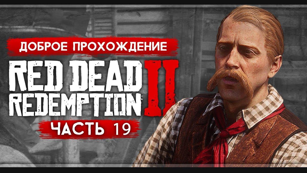 прохождение Red Dead Redemption 2