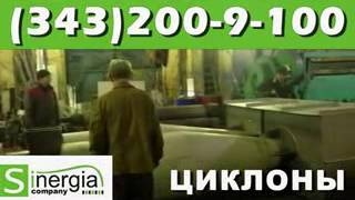 Пылеуловитель СИОТ №5(ООО