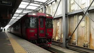 2021.09.05 - キハ185系特急列車1063D「あそ3号」(新水前寺)