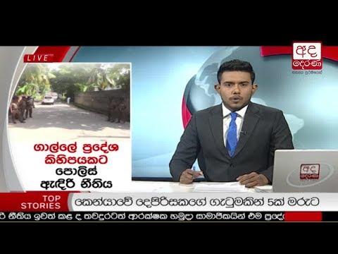 Download Youtube: Ada Derana Late Night News Bulletin 10.00 pm - 2017.11.18