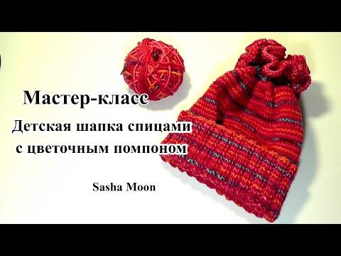Детская шапочка с цветочным помпоном - ВЯЗАНИЕ СПИЦАМИ