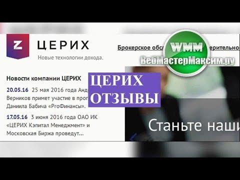 Церих - отзывы о фондовом брокере с лицензией ЦБ РФ работает с 1995 г