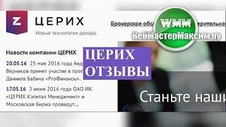 Церих - отзывы о фондовом брокере с лицензией ЦБ РФ работает с 1985 г