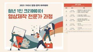 2021 구리시 창업.창직 아카데미 // 청년 1인 크…
