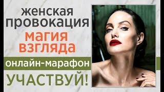 💋 Соблазни мужчину взглядом💋 Как привлечь внимание мужчины? Академия АЛМА: секреты обольщения.