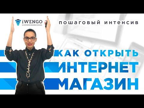 Как открыть интернет-магазин? Двухчасовой видео-курс от известной E-commerce школы с разбором этапов
