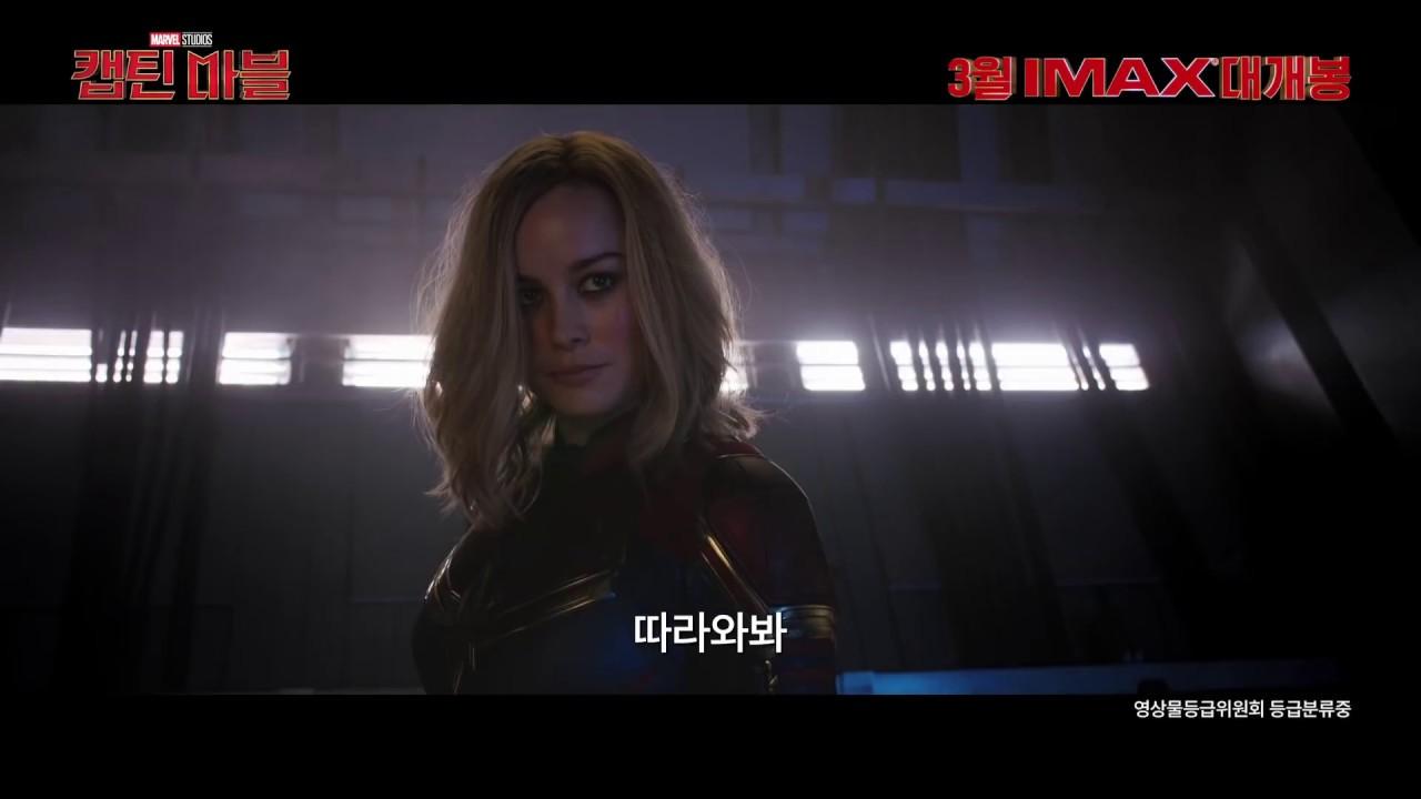[캡틴 마블] 업그레이드 30초 영상
