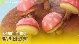 [레시피] 타코야키 기계로 빨간 버섯 모양 빵 만들기 …