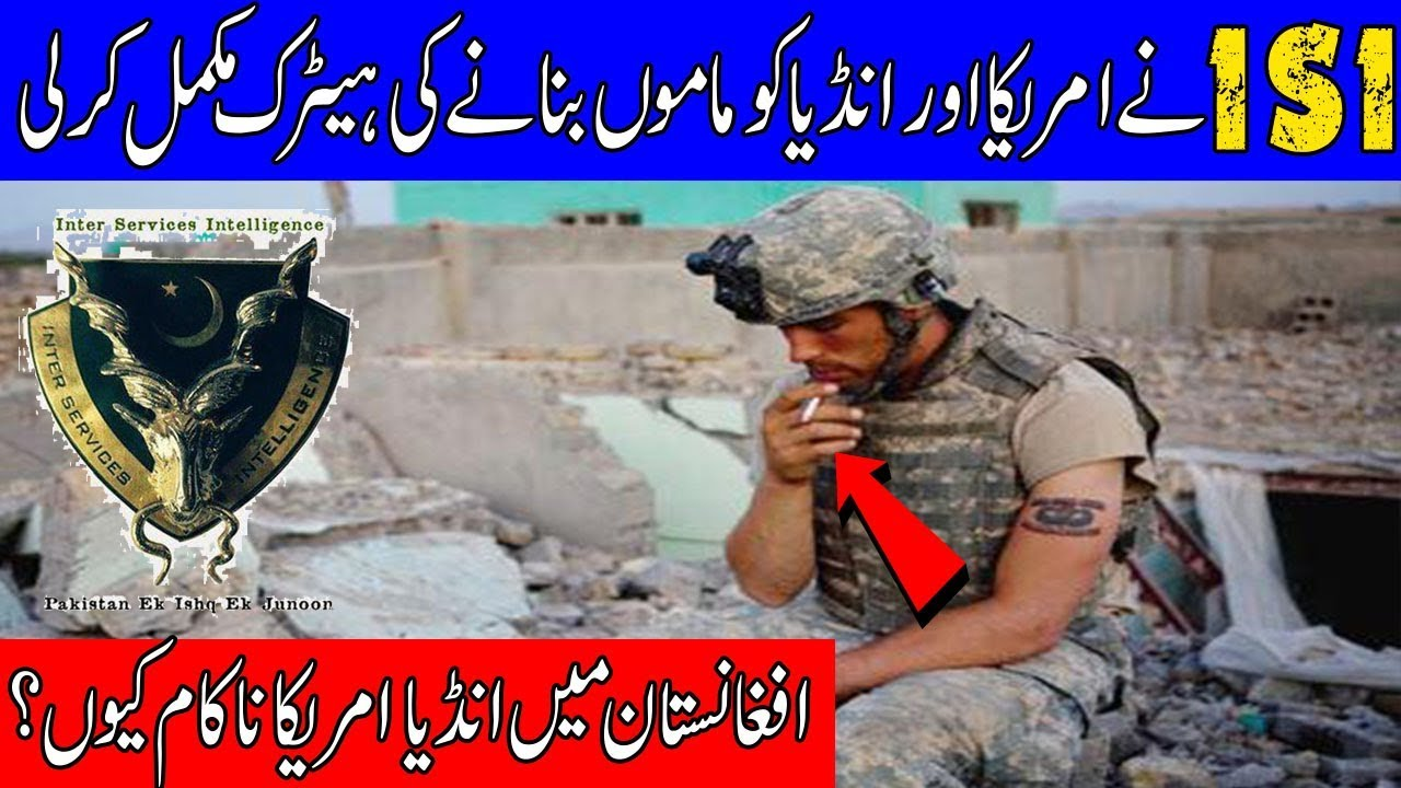 Pakistan army and isi proud || inter services intelligence ranking in the world || national studio