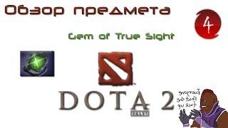 dOTA 2 Обзоры предметов: Gem of True Sight (гем, анти-инвиз)