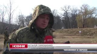 Посадовці Сумщини взялися за зброю(, 2017-04-06T16:14:26.000Z)