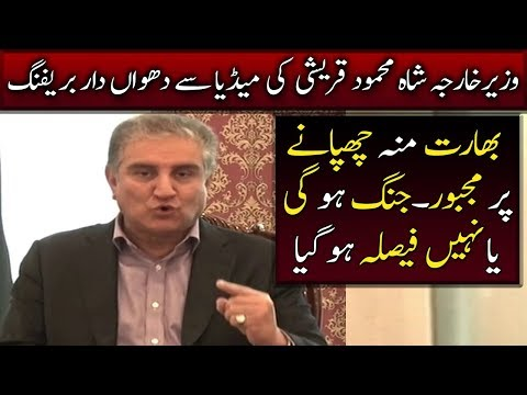 Shah Mehmood Qureshi Exposed Real Story of India Waar | Press Conference | 24 February 2019