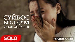 Эрлан Андашев - Суйбос болдум / Жаны клип 2019