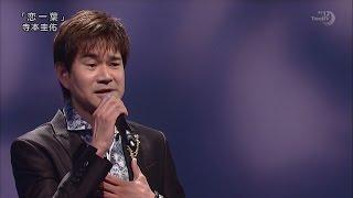 寺本圭佑 - 恋一葉