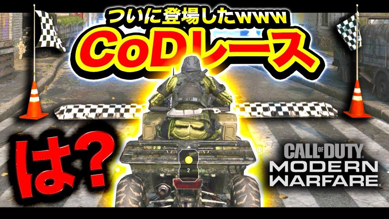 ラビット レース cod