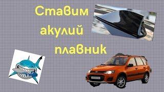 Антенна АКулий пЛавник ставлю на Калину кРосс