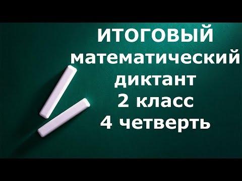 ИТОГОВЫЙ математический диктант 2 класс 4 четверть