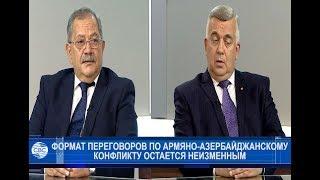Формат переговоров по армяно-азербайджанскому кофликту остается неизменным