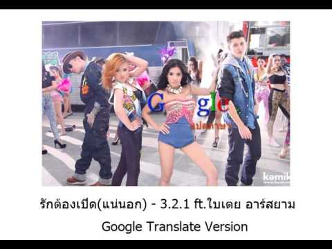 รักต้องเปิด (แน่นอก) - 3.2.1 ft.ใบเตย อาร์สยาม (Google Translate Version)