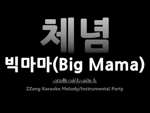 빅마마(Big Mama)-체념(Giving Up)(Instrumental) [MR/노래방/KARAOKE]
