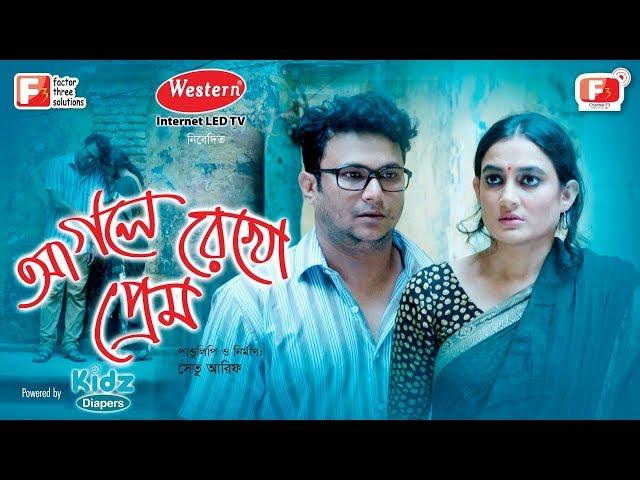 Agle Rekho Prem - আগলে রেখো প্রেম l F S Nayem l Aporna Ghosh l Bangla Eid Natok 2018   Channel F3