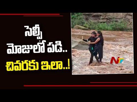 ప్రాణాలమీదకు తెచ్చిన సెల్ఫీ మోజు | Two Girls Trapped in River While Taking Selfie | NTV