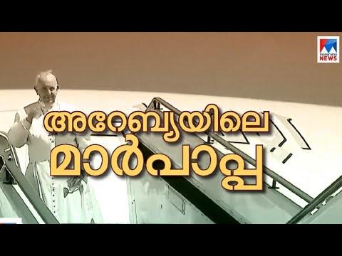 അറേബ്യയിലെ മാർപാപ്പ | All about Pope Francis UAE visit