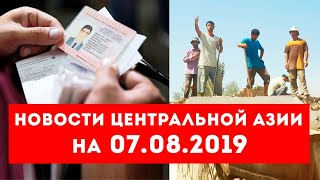 Таджикистан новости сегодня 2019