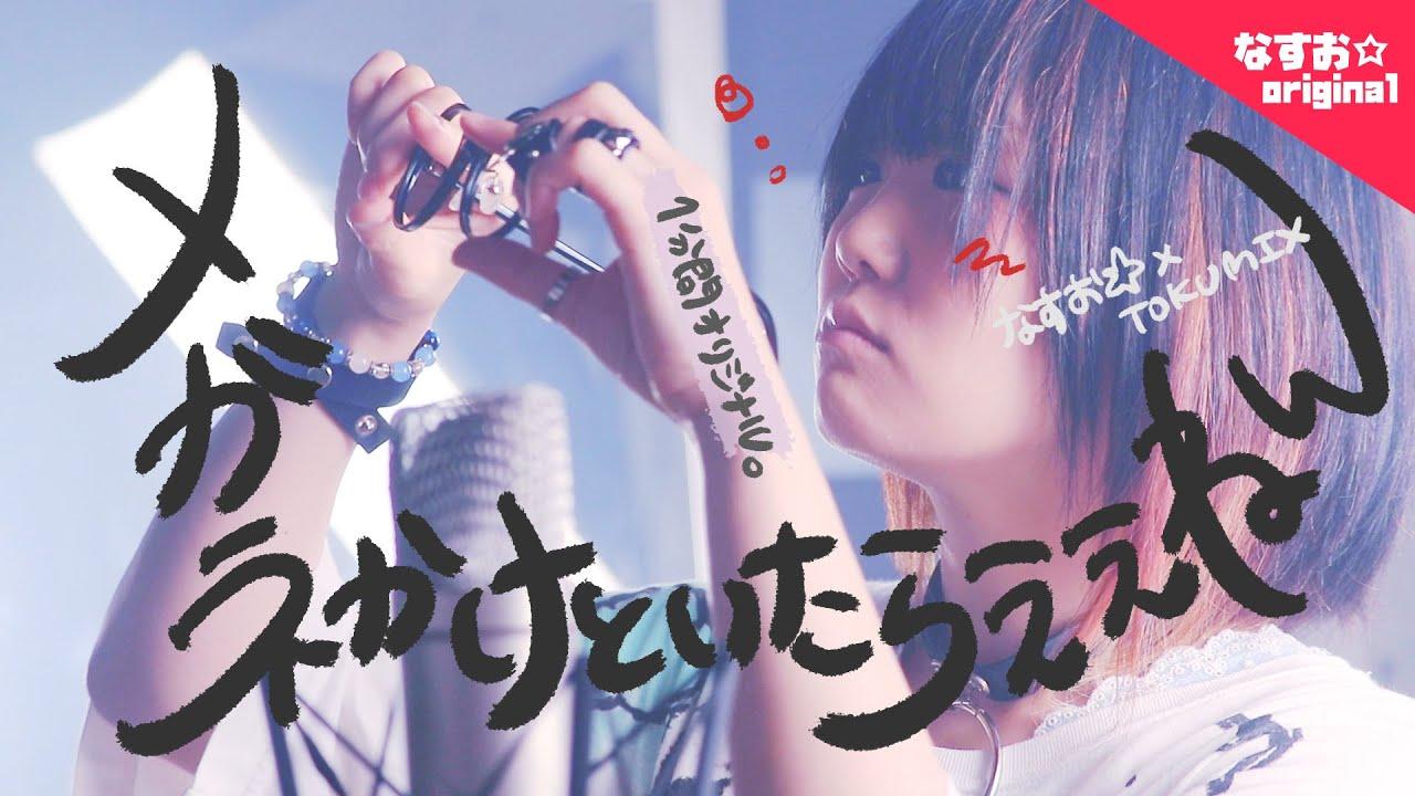 【1分間オリジナル】なすお☆のカバーじゃない歌。(なすお☆ × TOKU MIXコラボ)