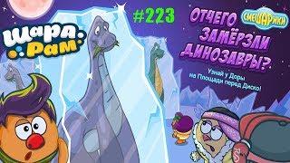 Смешарики Шарарам #223 Отчего Замёрзли Динозавры? Детское игровое видео