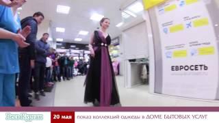 Весь Курган - 20 мая. показ коллекций одежды в ДОМЕ БЫТОВЫХ УСЛУГ
