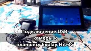 Подключение USB-камеры к планшету Explay Hit 3G(Показан процесс подключения камеры Logitech 310 к Explay Hit 3G... еще инфа на странице - http://vash-web.ru/podklyuchenie-usb-kameryi-k-planshetu-..., 2014-12-06T08:53:46.000Z)