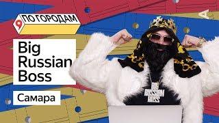 По городам –Big Russian Boss и Майами (Самара) 18+ (#3)