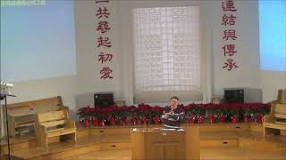 20171231浸信會仁愛堂主日信息_吳獻章牧師