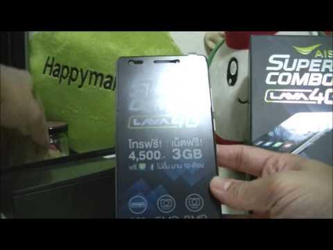 Review AIS Super Combo Lava 4G Lava A1   Unbox แกะกล่อง รีวิว เอไอเอส ซูเปอคอมโบ ลาวา สี่จี ลาวา เอว