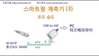 스마트팜 계측기 (3) 온도 습도 측정 sensecub…