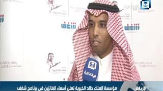 مؤسسة الملك خالد الخيرية تعلن أسماء الفائزين في برنامج شغف