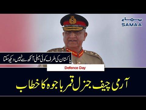 रक्षा दिवस पर जीएचक्यू में आर्मी चीफ जनरल कमर जावेद बाजवा भाषण | 6 सितंबर 2019