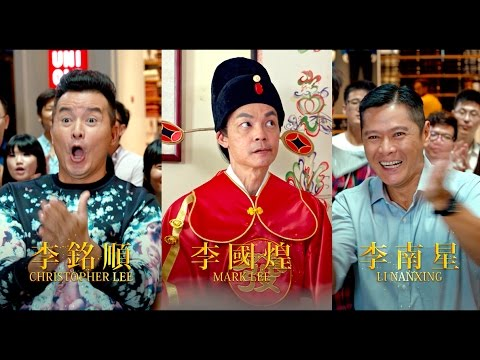 THE FORTUNE HANDBOOK Trailer 《财神爷》预告片 (IN SINGAPORE CINEMAS 26.01.2017)
