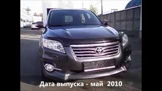 Toyota RAV4 2.0 AT Prestige 2010 - Автомаркет UNDA Лот 055(http://www.unda.com.ua/avtomarket-unda-1055-Toyota-RAV4-2010/ Оценка UNDA: 5 AA, Цена: 23900 $, Кузов: кроссовер, Цвет: серый, Двигатель: бензин,., 2014-10-05T13:31:21.000Z)